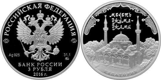 ЦБвыпустил памятную монету сизображением евпаторийской мечети
