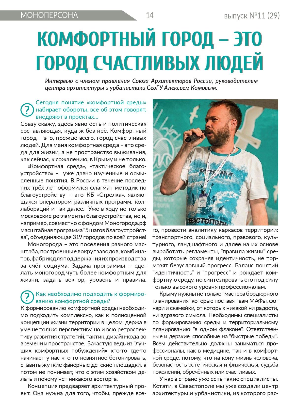 Алексей Комов: «Комфортный город — это город счастливых людей»